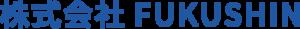 株式会社FUKUSHIN
