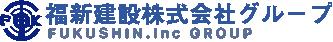 福新建設株式会社グループ ロゴ