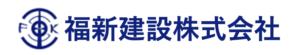福新建設株式会社