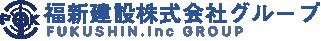 福新建設株式会社グループ
