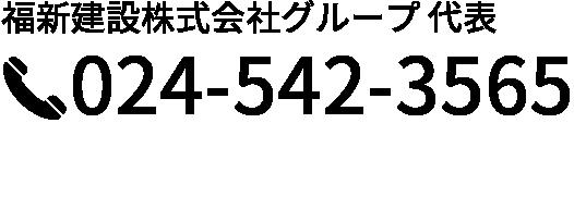TEL 024-542-3565