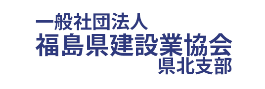 一般社団法人 福島県建設業協会