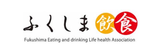 福島県飲食業生活衛生同業組合