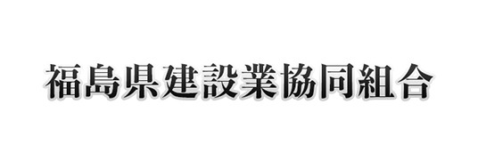 福島県建設業協同組合